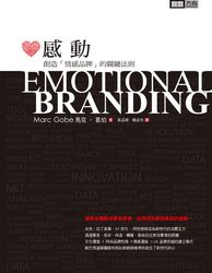 感動─創造「感情品牌」的關鍵法則-cover