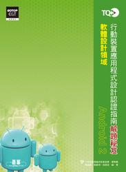 TQC+ 行動裝置應用程式設計認證指南解題秘笈-Android 2-cover