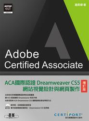 ACA 國際認證 Dreamweaver CS5 網站視覺設計與網頁製作(增訂版)-cover