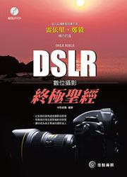 DSLR 數位攝影終極聖經-cover