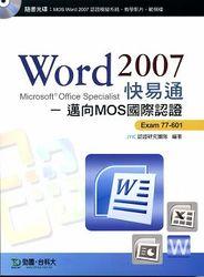 Word 2007 快易通-邁向MOS國際認證 EXAM 77-601-cover