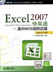 Excel 2007 快易通-邁向MOS國際認證 EXAM 77-602-cover