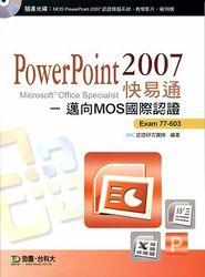 PowerPoint 2007 快易通-邁向MOS國際認證 EXAM 77-603-cover