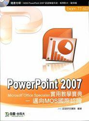 PowerPoint 2007 實用教學寶典-邁向MOS國際認證 EXAM 77-603-cover