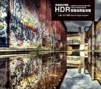 精通數位單眼 HDR 實踐活用全攻略-cover