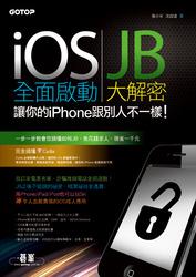 iOS 全面啟動 / JB 大解密:讓你的 iPhone 跟別人不一樣!-cover