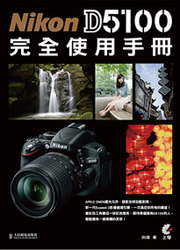 Nikon D5100 完全使用手冊-cover