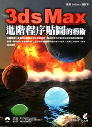 3ds Max 進階程序貼圖的藝術, 2/e-cover