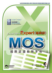 MOS 國際認證教戰手冊:Excel 2010 Expert-cover