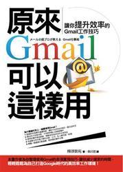 原來 Gmail 可以這樣用:讓你提升效率的 Gmail 工作技巧