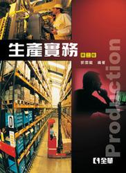 生產實務, 3/e-cover