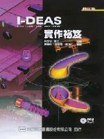 I-DEAS 實作祕笈(修訂版)-cover