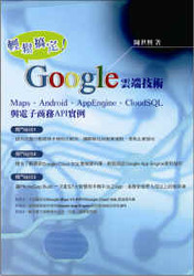 輕鬆搞定 ! Google 雲端技術─ Maps、Android、App Engine CloudSQL 與電子商務 API 實務-cover