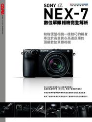 Sony a NEX-7 數位單眼相機完全解析-cover