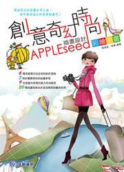 創意 x 奇幻 x 時尚插畫設計世界 VSAPPLESEED 彩繪插畫-cover