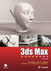3ds Max 高階建模實務應用(模王系列-3ds Max 高級建模全實例解析)-cover