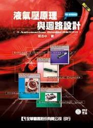液氣壓原理與迴路設計 (含 Automation Studio 模擬與實習) (修訂三版)-cover