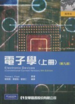 電子學 (上冊) (Electronic Devices (Conventional Current Version), 9/e)-cover
