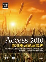 Access 2010 資料庫理論與實務-cover