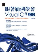 跟著範例學會 Visual C# 2010-cover