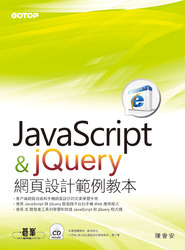 JavaScript 與 jQuery 網頁設計範例教本-cover