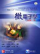 微電子學 (下) (Neamen: Microelectronics Circuit Analysis and Design, 4/e)-cover