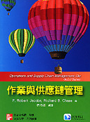 作業與供應鏈管理 (Chase : Operations and Supply Chain Management, 13/e)-cover
