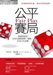 公平賽局─經濟學家與女兒互談經濟學、價值,以及人生的意義-cover