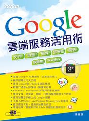 Google 雲端服務活用術|文件 x 地圖 x 郵件 x 部落格 x 廣告 x 軟體集 x Google+-cover