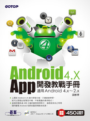 Android 4.X App 開發教戰手冊-適用 Android 4.x~2.x-cover