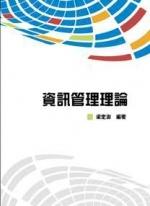 資訊管理理論-cover