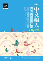 中文輸入實力養成暨評量(2012年版)-cover