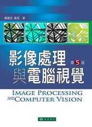 影像處理與電腦視覺, 5/e-cover