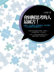 會圖解思考的人最厲害!寫報告、提企畫案、開發新產品、解決問題,一生受用無窮的38種思考法!-cover
