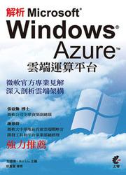 解析 Microsoft Windows Azure 雲端運算平台-cover
