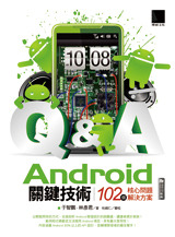 Android 關鍵技術:102 個核心問題解決方案-cover