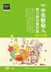 中英數輸入實力養成暨評量 (2012 年版)-cover