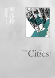 繁勝錄-cover