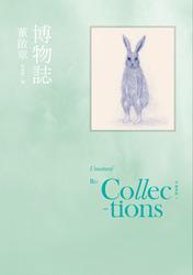 博物誌-cover