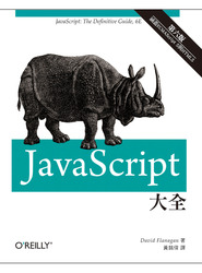 JavaScript 大全, 6/e (JavaScript: The Definitive Guide: Activate Your Web Pages, 6/e)-cover