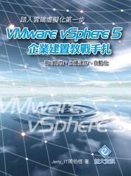 踏入雲端虛擬化的第一步-VMware vSphere 5 企業建置教戰手扎(附教學影片)-cover