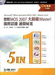微軟 MOS 大師級 (Master) 國際認證 Office 2007 專業能力通關秘笈-cover