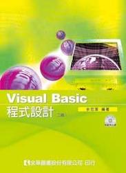 Visual Basic 程式設計(修訂版)-cover