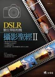 DSLR 數位單眼相機攝影聖經 II-cover