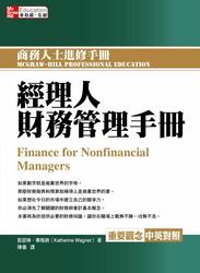 經理人財務管理手冊 (Finance for Nonfinancial Managers)-cover