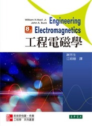 工程電磁學 (Engineering Electromagnetics, 8/e) (授權經銷版)-cover