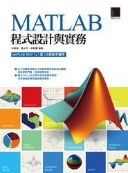 Matlab 程式設計與實務-cover