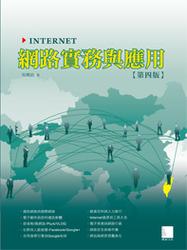 Internet 網路實務與應用, 4/e-cover