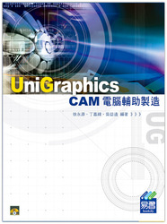 UniGraphics CAM 電腦輔助製造-cover