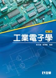 工業電子學, 3/e-cover
